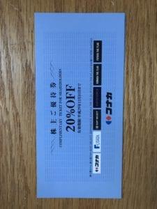 コナカの株主優待券20%OFFは佐藤可士和プロデュースのオーダースーツ店で使う予定