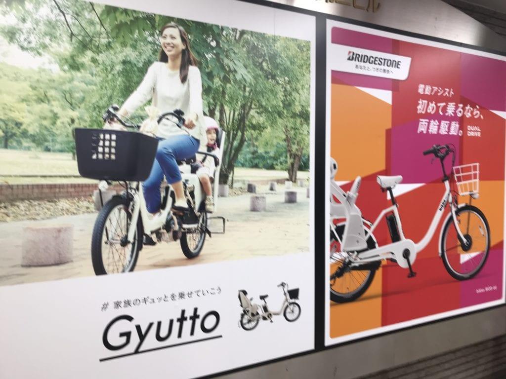 電動自転車広告