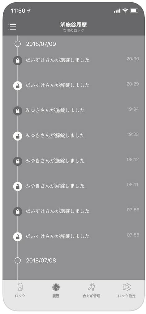 QRIO LOCK入退室管理