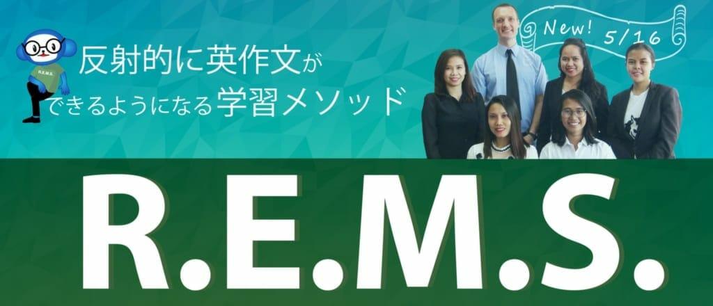 英語学習 REMS