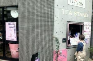 北参道のタピオカミルクティーを買いに行ったら紅茶王子®と会い王子という人種の凄みを感じてしまう