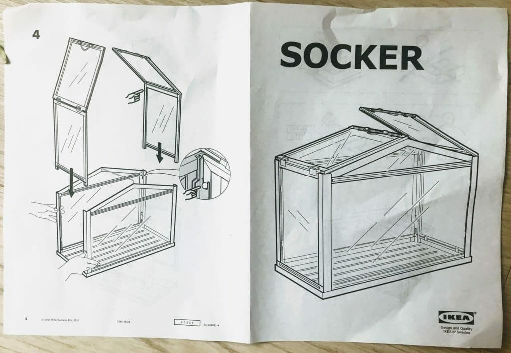 SOCKER/ソッケル 組み立て説明書