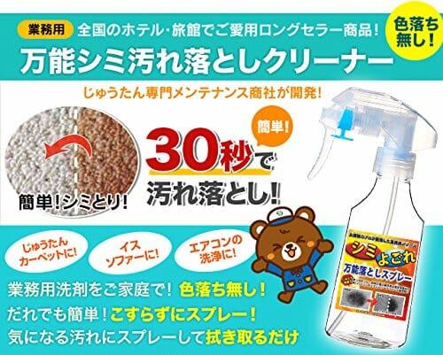 【シミ取り基本セット!】 業務用洗剤 万能シミ汚れ落としクリーナー 汚れ落ち