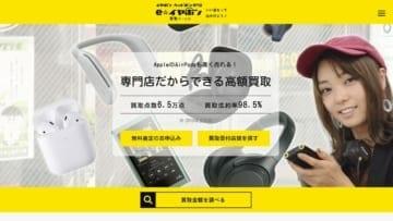Apple AirPods 第1世代をe☆イヤホンで下取り出したら5,270円でした