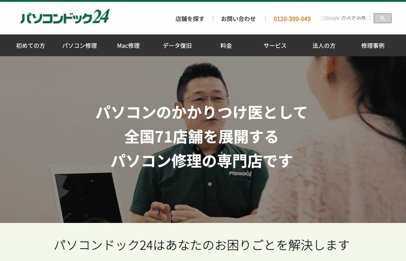 パソコンドック24 ウェブサイト