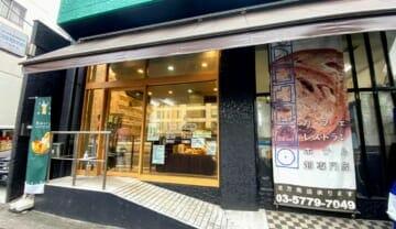 世田谷 パン屋巡りで「PANTECO(パンテコ)」がコスパも良く、満足度は今、世田谷一高い