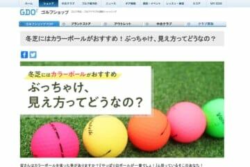 探しやすいゴルフボールの色はグリーンなのか。次回試すために購入しようとしたらレアアイテムだった
