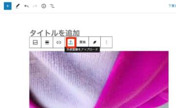 wordpressで外部サイトの画像をメディアに保存できる機能があることを初めて知る