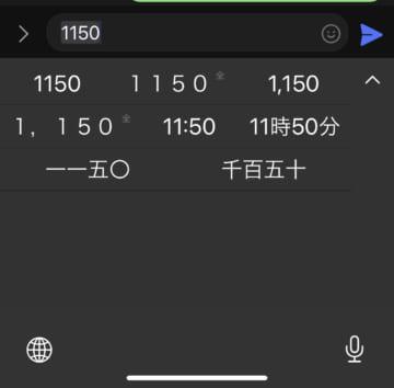 MacやiPhoneでの便利な入力方法を改めて知る