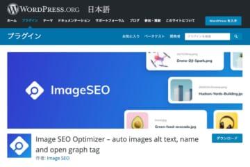 wordpressのアップロード画像のSEOで代替テキスト(alt)の一括編集の方法で良さそうなプラグイン見つけた